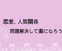 恋愛や人間関係について相談乗ります 【恋愛】幸せになろう!悩み減少!【人間関係】