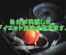 自分が実践した。ダイエット方法を教えます 優しくダイエット方法をサポートします。
