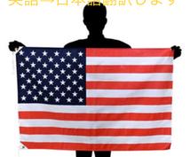 英⇆日翻訳、文章添削行います ビジネス文書からレポート、SNSの文章も対応します。