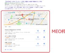 Googleマップ上に貴方のお店を上位表示させます MEO対策で、Googleマップ上に店舗情報を表示させます