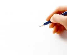 上質なブログ記事を安価で書きます 業界歴15年のプロのライター書く記事は、やっぱり違う