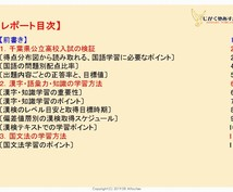 活字少なめ!国語の学習指導レポート、お売りします 記述問題の文字数に込められた意味、お分かりですか?