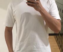 白いTシャツがカッコ良く着れる体になります 服をカッコ良く着るダイエットと体作り。