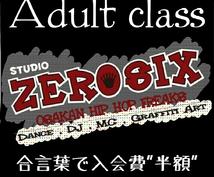 Adult Class♪{500円キャッシュバック!) ダンス 大阪 STUDIO ZEROSIX