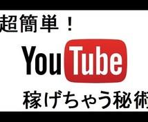隙間時間に行えるYouTube副業教えます ⚠️期間限定価格YouTube 僅かな時間でサクッと収入
