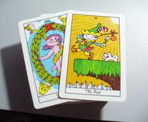【出産のため一時休止】タロット&メッセージカード占い【mixi他でも実績あります】