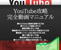 YouTubeを使って月収300万円を稼ぐYouTube完全攻略マニュアル★今までに無かった新手法★