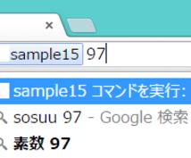 Chrome Extensionのサンプルプログラムを送付します。