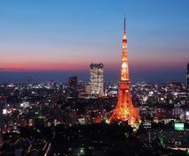 初めて東京に引越す方へ住む場所のアドバイスをします 上京10年目が何でもお答えします!