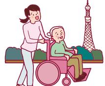 バリアフリー日帰り旅プラン考えます 【国内】介護福祉士による素敵な旅のお手伝い☆