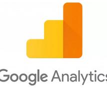 Googleアナリティクスを使って解析します 仕事で提出しなければならない解析レポートがほしい!という方に