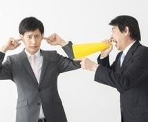 会社での人間関係や仕事の悩み聴きます 会社での悩みいろいろ愚痴りたいが同僚・家族には言えない方