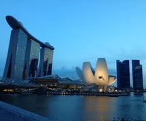 シンガポールで新生活を始める方に情報出します シンガポールで新生活を始める方々のお得な情報提供