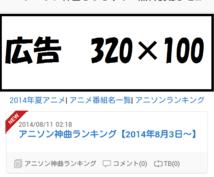 【imp 0.1円 5000imp保障】スマホ版ブログに広告掲載しませんか?