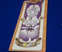 クロウカードで占います ★CCさくらに登場したあのクロウカード!恋、相性、悩みに!