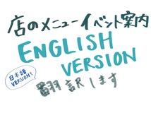 案内文やメニューを英訳・和訳いたします 店のメニューやイベント案内文に英語版を取り入れたいあなた!