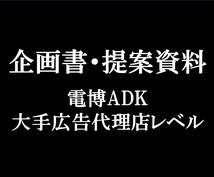大手広告代理店出身・プロが企画書をつくります 日本有数の大手広告代理店出身者が提案資料であなたを応援!