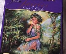 オラクルカード*妖精のカードで悩みを見ます 【悩みを聞きガッツリアドバイスをさせていただきます!】