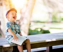子供の気持ち•子育ての相談にのります 周りの子と違うけど大丈夫なのかな、そんな相談に乗ります。