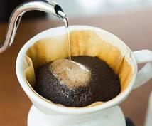 あなたに合ったコーヒー豆選びます 新たな趣味を見つけたい人にオススメ!!