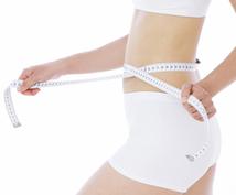 運動なし!一ヶ月5kg減量ダイエット方法を教えます とにかく痩せたい、肉体的に楽したい方にオススメ!
