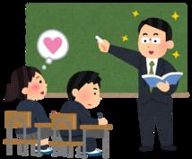 教習指導員 教官 先生との恋愛相談お受けします 教習指導員が好きだというかたへ。