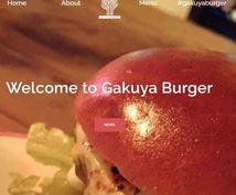 友達に自慢したくなるようなWebページ作ります 複数のおしゃれなデザインからを選んでオリジナルのページに