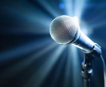 歌を歌います。著作権などフリー。あなたの作詞、作曲したものを歌わせてください。