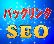 SEO独自ドメインの安全なブログからリンクします ドメインエイジ12年のブログから半永久的にリンクを提供します