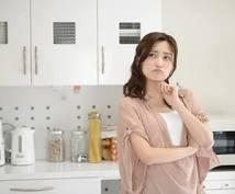 平日5日間☆冷蔵庫の中身から夕飯の献立考えます !あぁ夕飯何にしよう…。そんな日々の大きな負担を軽減します!