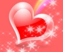 貴方の恋愛のターニンポイントは〇月〇日3年分鑑定します