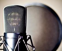 大手企業の実績あり★プロのナレーションを提供します 現役ラジオパーソナリティ。スピード納品にも対応可能!