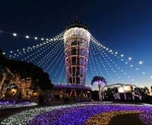 完璧なデートプラン、観光プラン作成致します 湘南でデート、観光の事ならお任せください!!