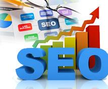 あなたのサイトのSEO対策アドバイスします 11年間検索結果10位以内を維持したノウハウ