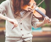 バイオリンの音でBGM作ります 現役音大生がご希望の曲を弾きます