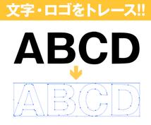 文字・ロゴをトレースします 《illustratorファイルに変換》