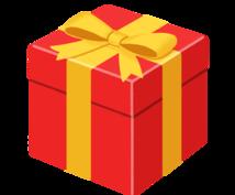 人にあげるプレゼントなどのアドバイスをします 友達や彼女、親戚にあげるプレゼントのアドバイスをします!