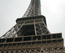 フランス語の翻訳いたします。(日→仏、仏→日)