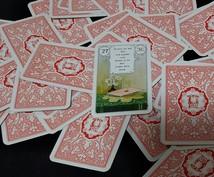 36枚のカードで占います 画像付!恋愛・仕事・人間関係などのお悩みをじっくり鑑定します