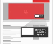 YouTubeの広告(True View広告)の設定方法を教えます。