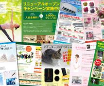 安価な制作費で広告を実現します A4までの紙面デザイン全てお任せください