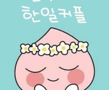 韓国語訳承ります 日韓カップルが自国のネイティブを生かし完璧な訳をいたします!