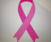 乳ガンで辛い思いをしている方、ご家族を助けます 乳ガンの苦しみから楽になれるようアドバイスしたいです。