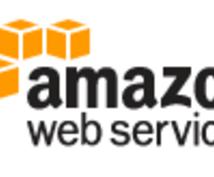 Amazon Web Serviceの利用者へ、インフラ構築で困ったことがあったらアドバイスします!