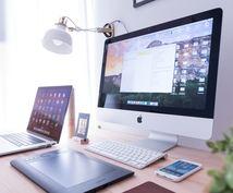 Macの使い方(初心者向け)教えます Macを購入したけど操作方法等が分からない方にオススメです!