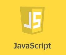 javascriptの疑問を解決します javascriptを学習中の方!学びたいと思っている方!