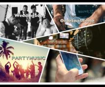 イベント、映像、アプリ等、幅広い楽曲を制作します 納得したオリジナル楽曲が欲しいあなたへ