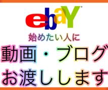 ebay 自作の動画・ブログまとめをお渡しします ebayを覚えたいって方に初心者向けに作成しました