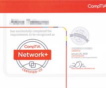 CompTIA Network+ 徹底解説します プロのIT専門学校講師による安心解説です
