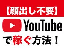 顔出しせずに、YouTubeで稼ぐ方法を教えます 普段日常の動画をYouTubeにアップして稼ぐことができます